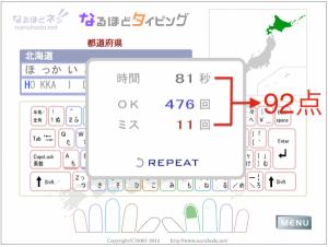 naruhodo_prefectures